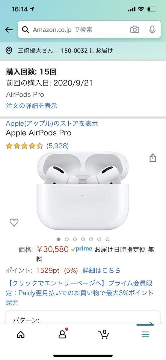 AirPods Proは買えなくなってしまいました。転売対策なのか上限があるみたいです。もうこれだけで15個以上プレゼントしたからかな?AirPods Proは一時的に当選対象から外れますので、ご報告です。