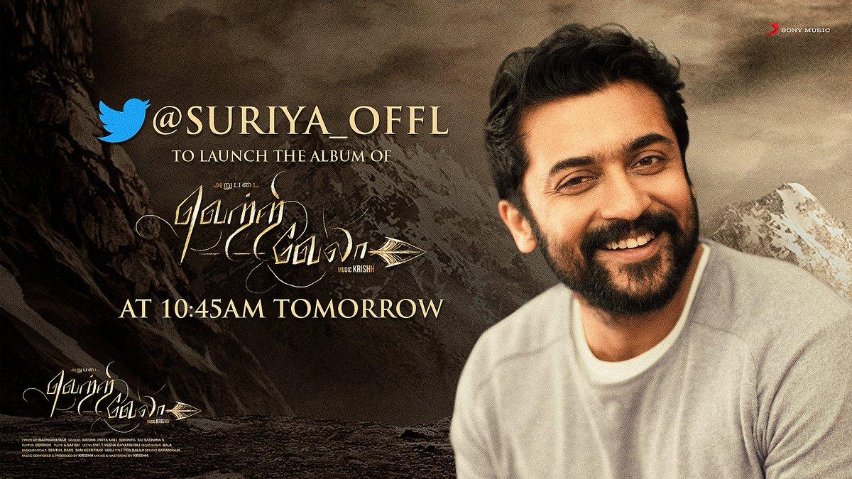 .@Suriya_offl launching @krishoffl's devotional #VetriVela at 10:45AM tomorrow !  Don't forget to tune in! 🙏  @kavingarmadhan @thisispriyamali @sirajkhan_skp @barani_offl @balaji_indian @SonyMusicSouth https://t.co/q9DvnpsSxo