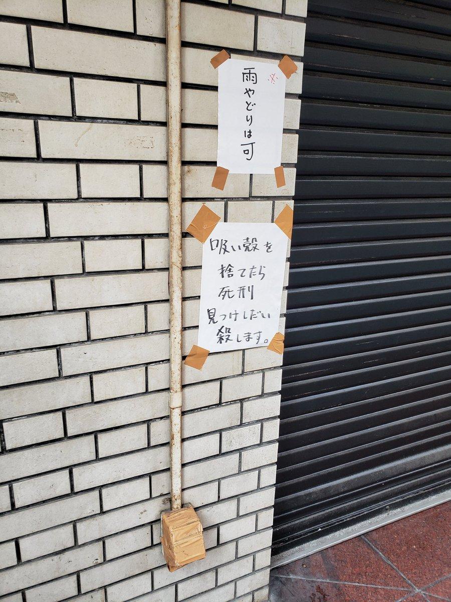 東京の飴と鞭。