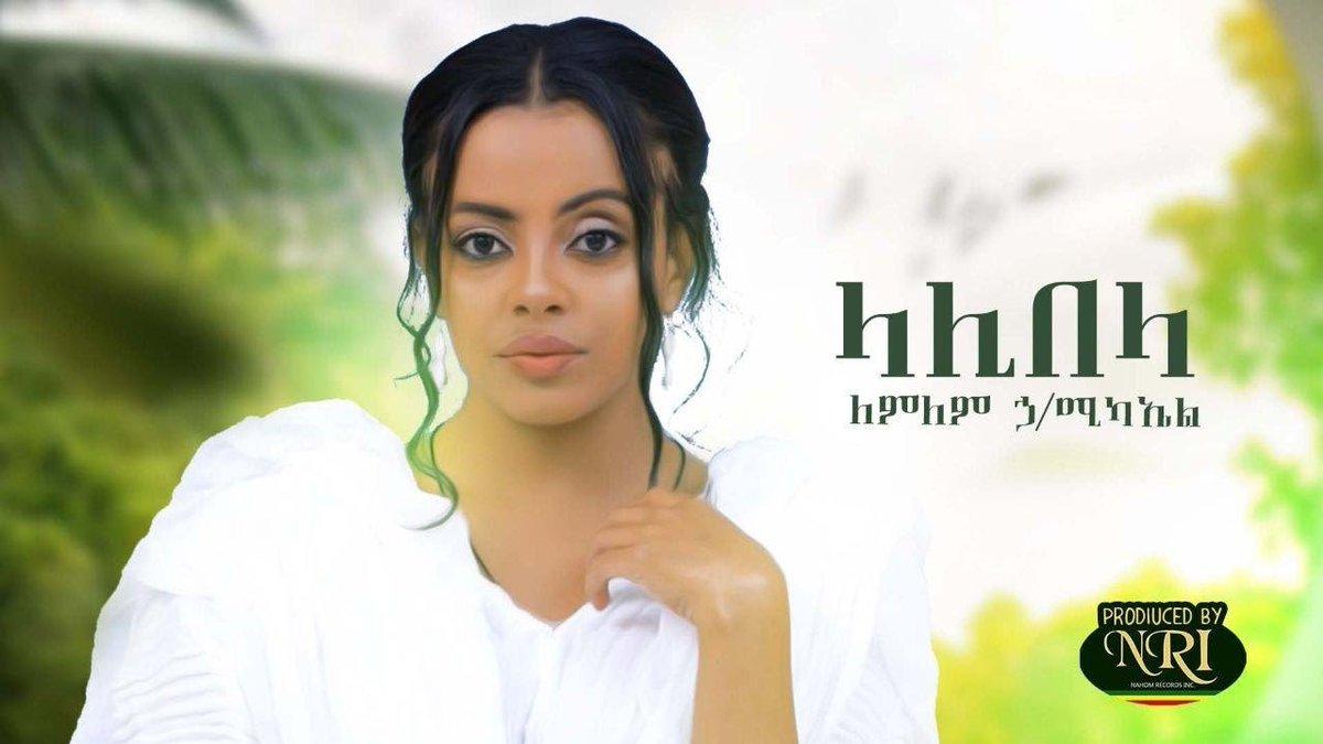 1ኛ #Ethiopia #Ethiopian #culture #MusicIsLife https://t.co/c8l42rCMN0