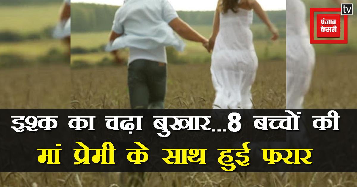इश्क का चढ़ा बुखार...8 बच्चों की मां प्रेमी के साथ हुई फरार #Shamli #Ishq #mother #husband #lover #8Children #UPCrimeNews #UttarPradesh #UPNews @Uppolice  https://t.co/VItfdeqg8k https://t.co/UOZcioNu26