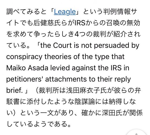 @millennium1002 @yascosan IRS(米国税局)が中国スパイ活動をしてるって🤣自分を「攻撃」する側は皆中国スパイだと信者に思い込ませようとするいつものやつですね。IRSの件についてNiall Huiさんがまとめて下さってますね。米裁判所にも深田=浅田麻衣子の陰謀論には納得できないと言われてる😂
