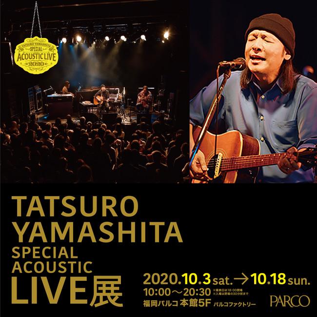 山下達郎初となる展覧会「山下達郎 Special Acoustic Live展」福岡パルコ パルコファクトリーで開催プレスリリース福岡パルコ パルコファクトリー10月3日(土)~10月18日(日)イープラスにて9月23日(水)20:00より販売開始。