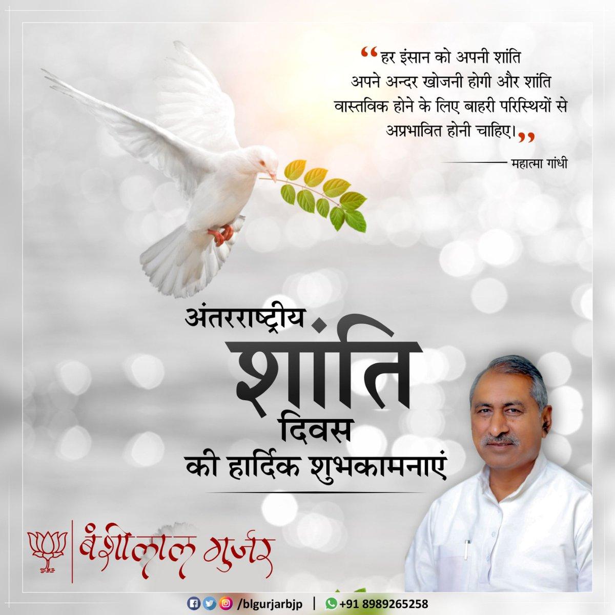 अंतरराष्ट्रीय शांति दिवस की हार्दिक शुभकामनाएं https://t.co/EzRh8qyCie
