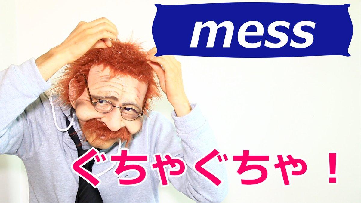 今回は、【髪がぐちゃぐちゃ】英語で何?〖2分で覚える英語一言フレーズ 279〗をYoutubeで公開したよ。ちょっと覗いてくれるとラスティおじさんは嬉しいな。↓こちら↓subscribe to my channel#チャンネル登録 #Youtube#英会話#英語#英語フレーズ#英語学習