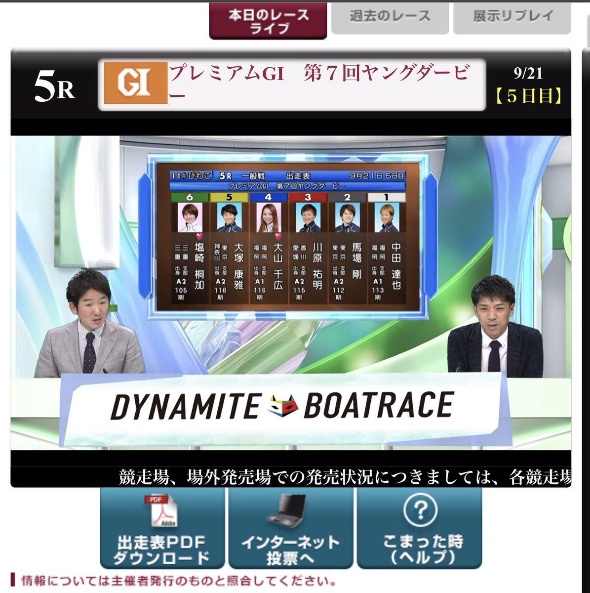 琵琶湖ボートリプレイ