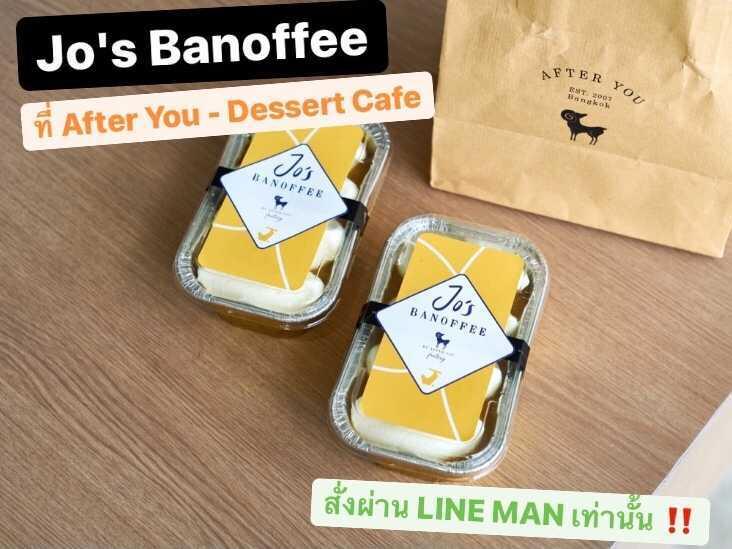 """เมื่อ """"Jo's Banoffee"""" บานอฟฟี่ที่คิวยาวที่สุดในเชียงใหม่กับ """"After You - Dessert Cafe"""" พร้อมใจกันจับมือส่งความหวานของบานอฟฟี่ 5 เลเยอร์สุดฟินถึงบ้าน! สั่งได้เฉพาะ #LINEMAN เท่านั้น! 💛 . ⏰  วันนี้ - 1 พ.ย. 63  🛵 LINE MAN  👉🏻 https://t.co/TXhpt7BtBR **สินค้ามีจำนวนจำกัดต่อสาขา https://t.co/7pP0TEKI5l"""