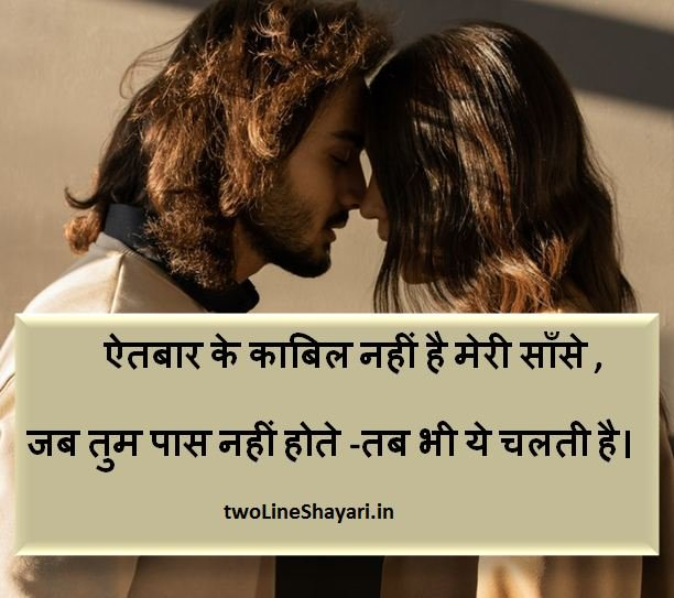 Share this New Love Shayari 💞, Best Love Shayari in Hindi collection to your love. Download  New Love Shayari 2020, New Love Sms in Hindi Images from my blog https://t.co/EmEpHkmTrV   चाहे गुज़रे दिन या गुज़रे ज़माना , इतनी..https://t.co/0IhbvEbuQL  #loveShayari  #twoLineShayari https://t.co/PiynNnEGhP