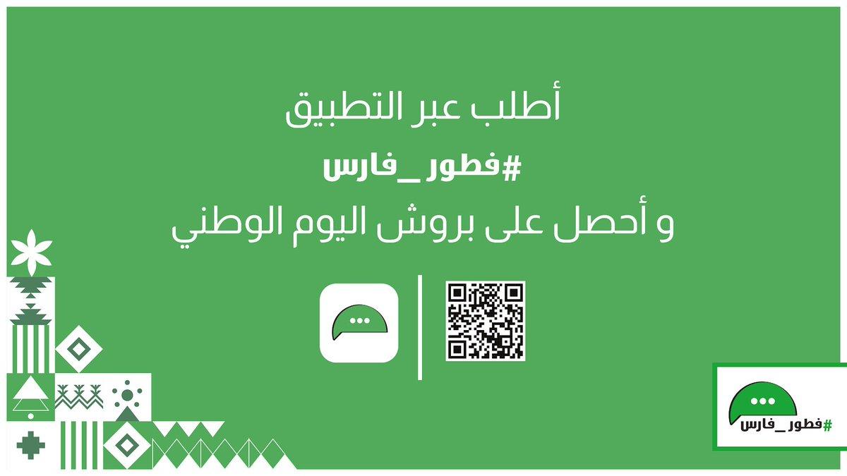 بدون حد أدنى للطلب، في أسبوع #اليوم_الوطني_السعودي 🇸🇦 بروش الأمير محمد بن سلمان هدية مع كل طلب عن طريق تطبيق #فطور_فارس 🧇🥞 للطلب: https://t.co/kLeZzDsBWu https://t.co/sdcPmj9rg1