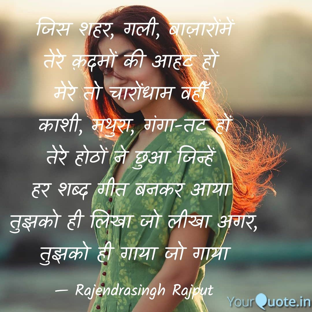 Please like and share and connect if you enjoy my writings   Instagram & Facebook @rajendra.writes Twitter @rajendra_writes  #rajendrasinghrajput #hindipoetry #hindipoems #hindishayari #hindikavita #urdushayari #urdupoetry #urduhindi_poetry #urdupoetrylovers #love #lovepoetry https://t.co/t0Bg3I9BTo