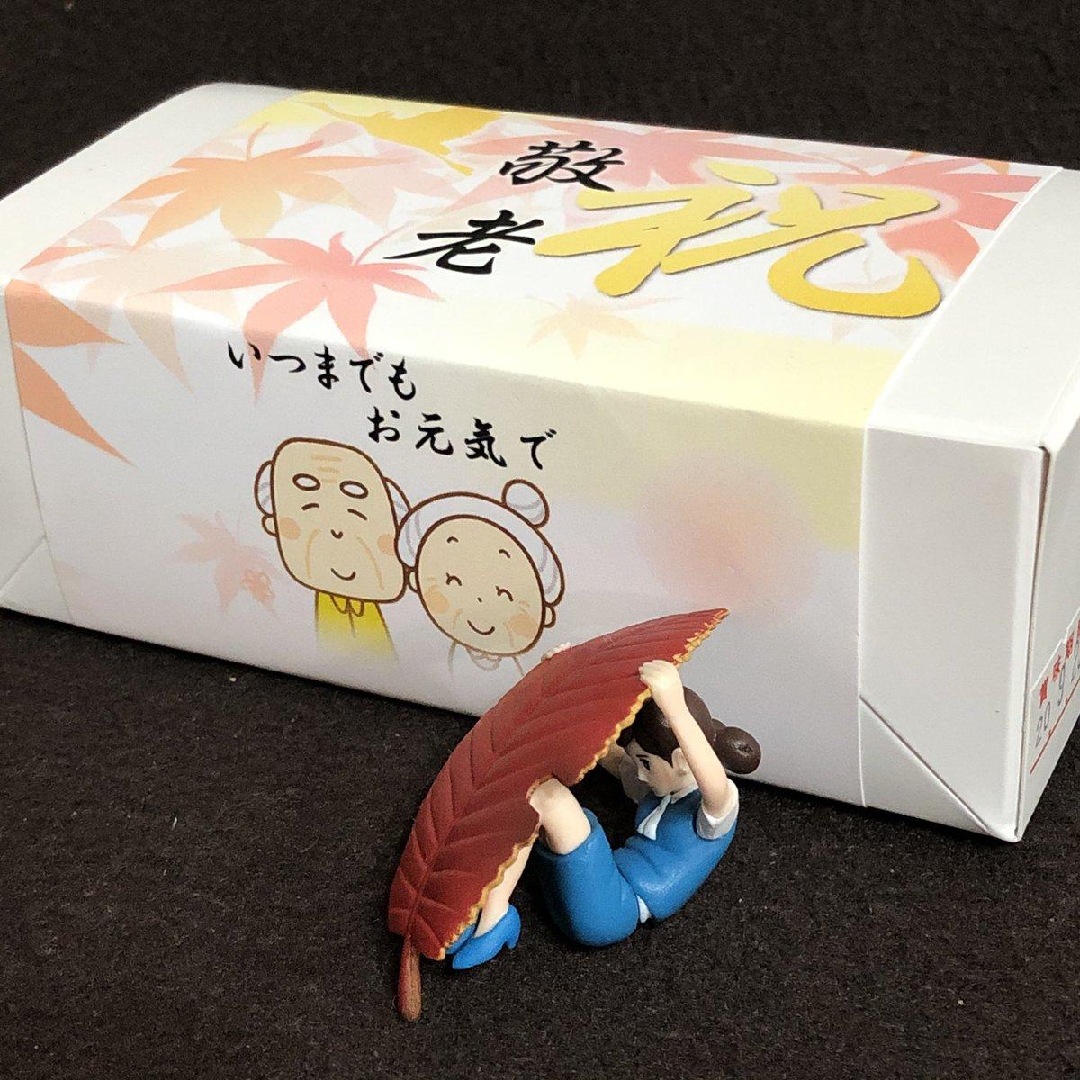 敬老の日のお祝いに紅白饅頭 #敬老の日 #フチ子 #fuchiko https://t.co/taDvgDbauJ