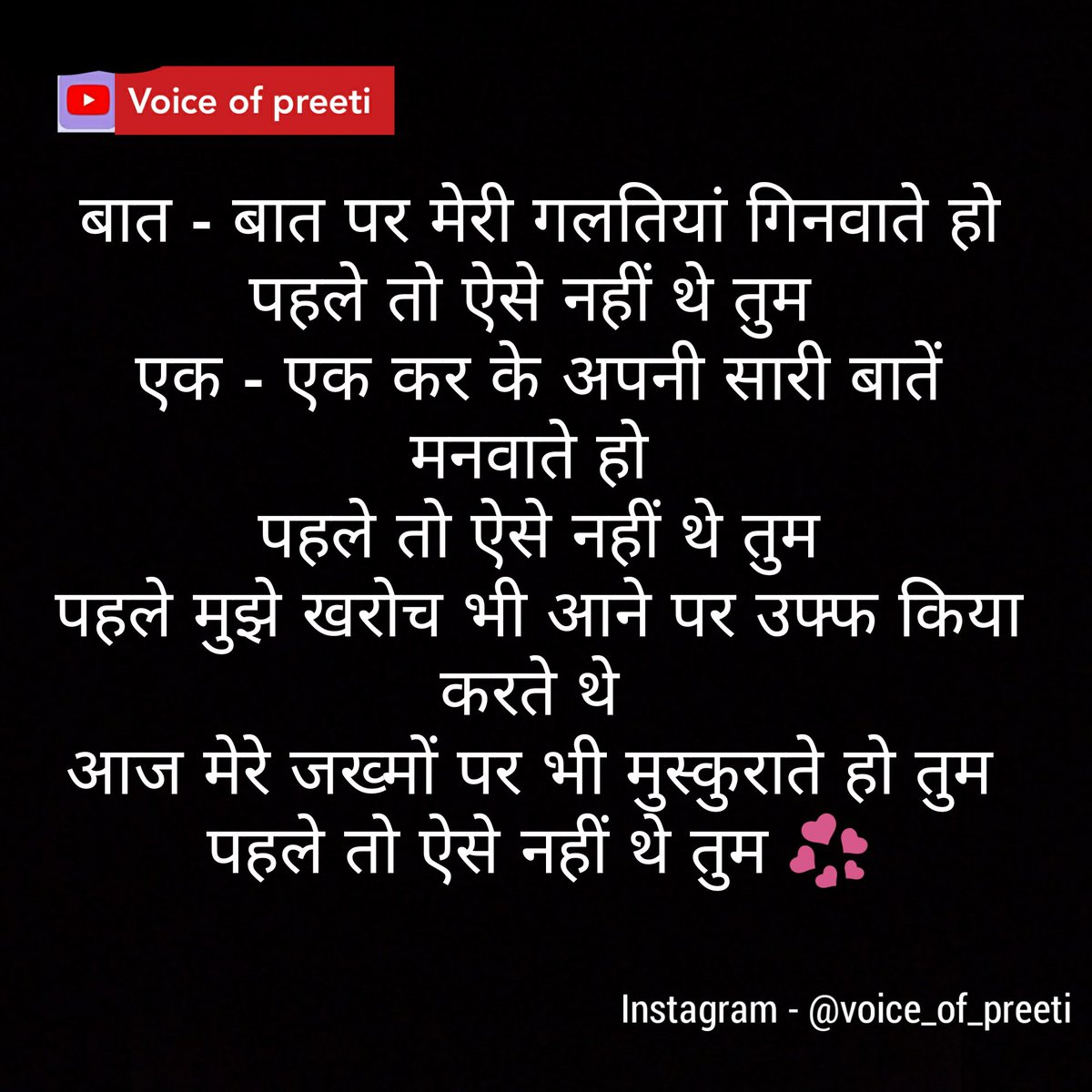#lovefighters #ShayriTwitter #hindipoetry #feelings #POEMS #Voice #hindishayri #lovepoetry #alfazmere https://t.co/pgX7bszGoe