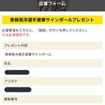 職権濫用!?自分のサインボールでアニメの情報収集する阪神の青柳選手w