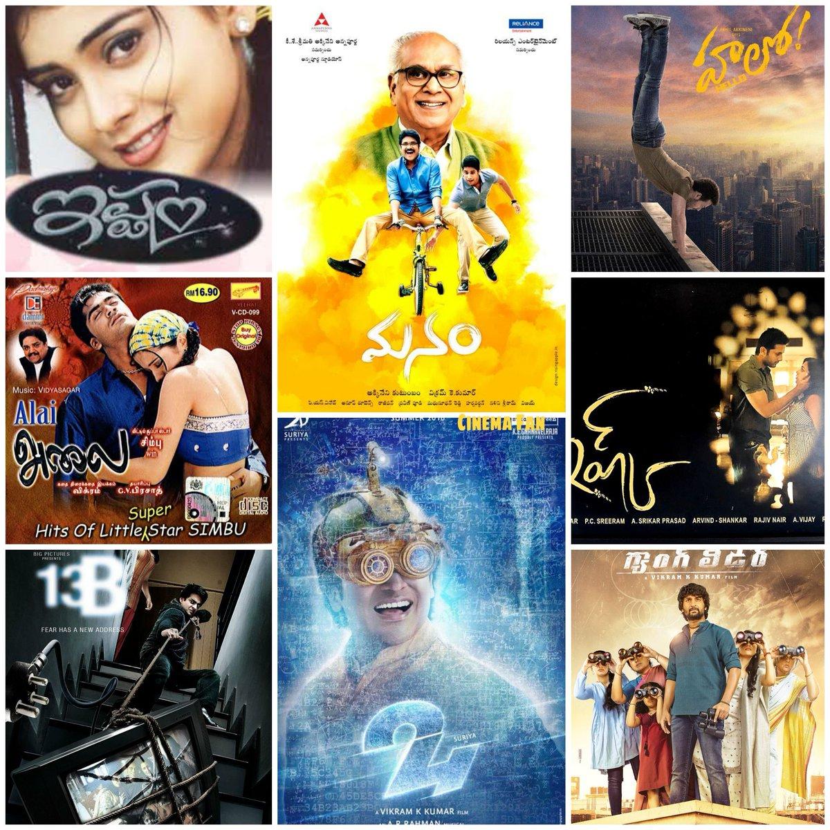 What are your favorites among #VikramKKumar Films 😍😍❤️❤️? #HBDVikramKKumar  #Ishtam #Alai #13B #Manam #24 #Ishq #Hello #Gangleader #ShreyaSaran #Simbu #Maddy #TeamAkkineni #Suriya #Nithiin #Akhil #Nani https://t.co/Sr5JVjBpLC
