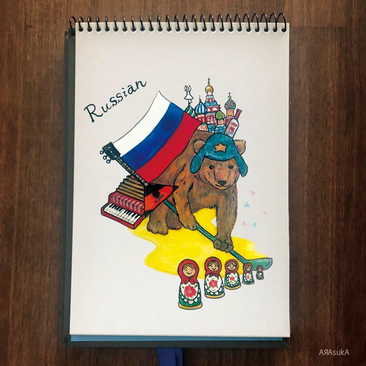 World×Animal ロシア🇷🇺×🐻  Instagram更新しました👇 https://t.co/G2VgTfdyHH  #art #world #animal #illustration #travel #Russia #bear #水彩画 #世界旅行 #ロシア #くま #アラスカ #イラスト好きさんと繋がりたい  #優しいフォロワーさんが拡散してくれてフォロワーさんが増える https://t.co/58cDjBovfx
