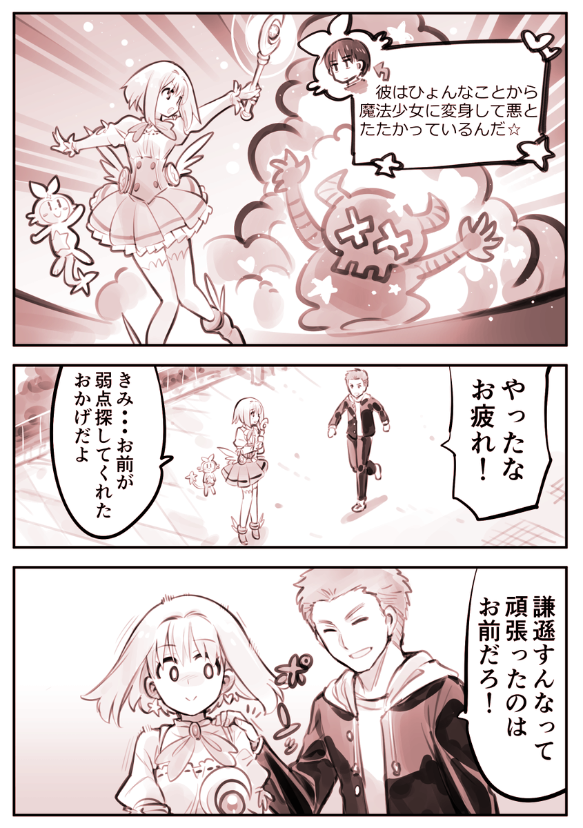 怖れる彼は魔法少女