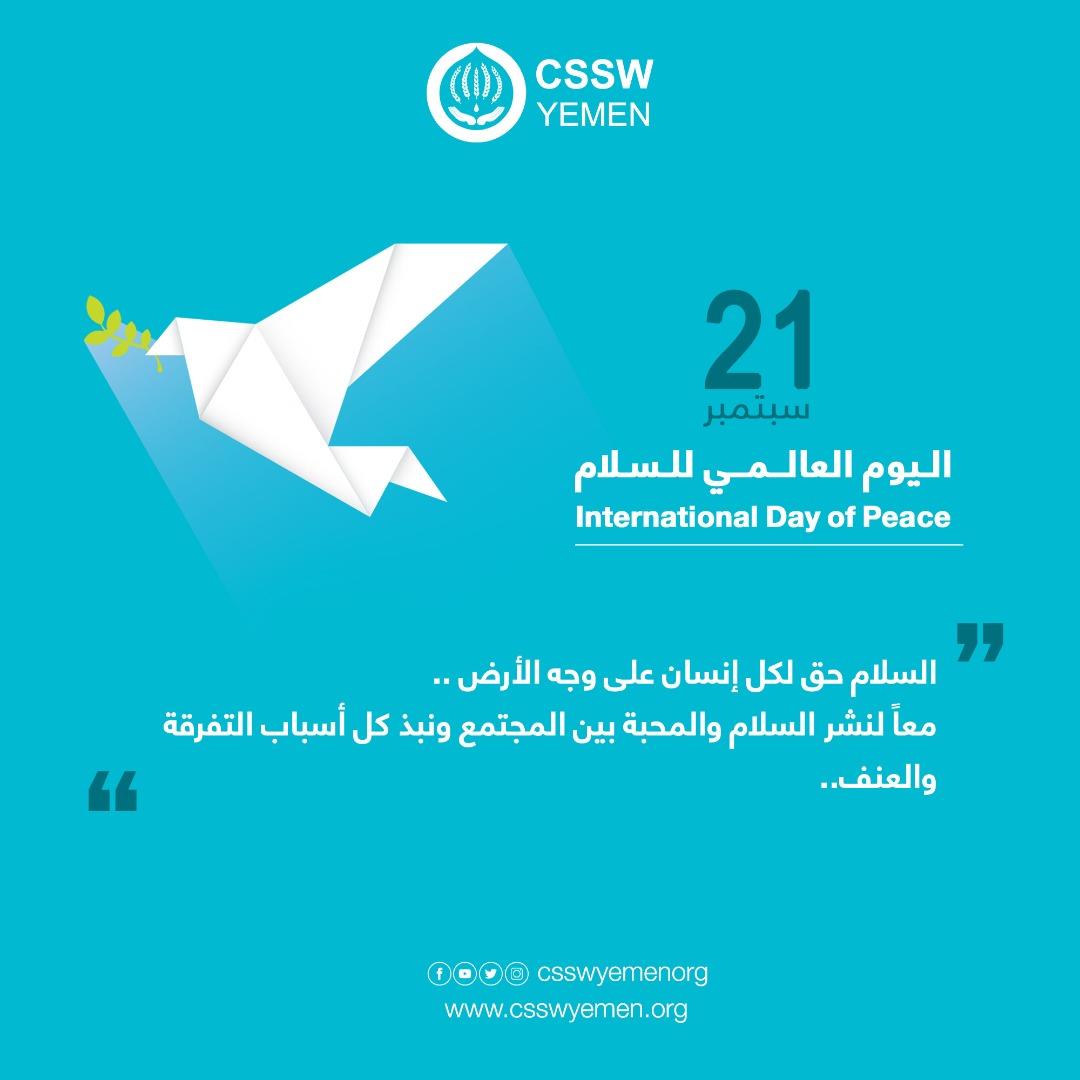 معاً لنشر السلام .. ونبذ كل أسباب التفرقة والعنف ..🕊️  #اليوم_العالمي_للسلام #Yemen #اليمن #International_Day_of_Peace  @UNFPAYemen @WFPYemen @WHOYemen @OCHAYemen @UNICEF_Yemen @UNHCRYemen https://t.co/ctOVyJZ2B3