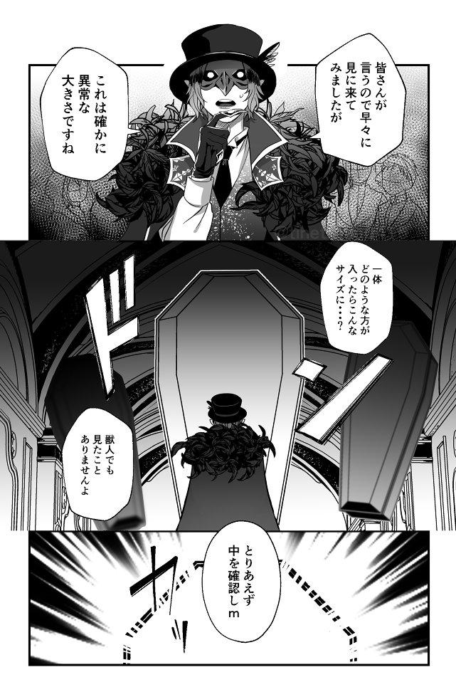 生 男 監督