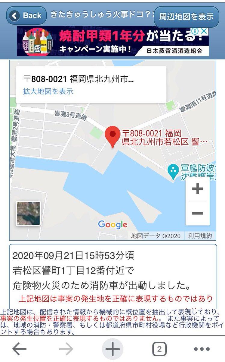 どこ 北九州 火事