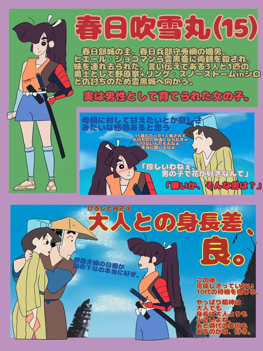 クレヨンしんちゃんの劇場版第3作目の雲黒斎の野望(1995年)の吹雪丸と雪乃って言うきょうだいに色々な嗜好を狂わされたのでステマします、履修して下さいお願いします。