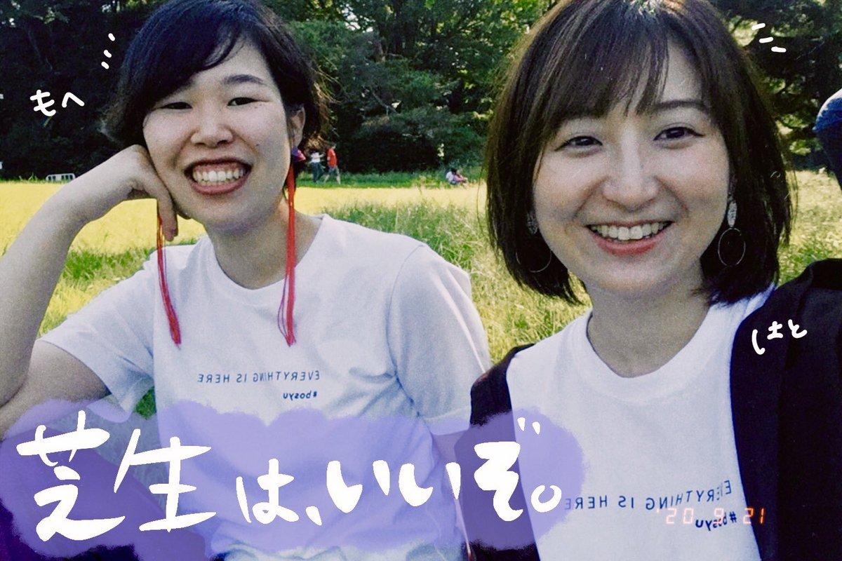 はとだ(@poppoppo_ )さんと芝生をやってきたよ〜〜のフォトレコ🌿🕊🦕撮って描くのたのしいな〜〜 #今週のTシャツはbosyuコラボ@allyours_jp @bosyu_me