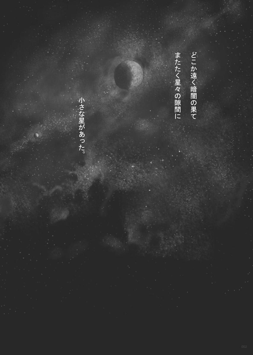 スターストリングスより#エアコミティア (1/17)