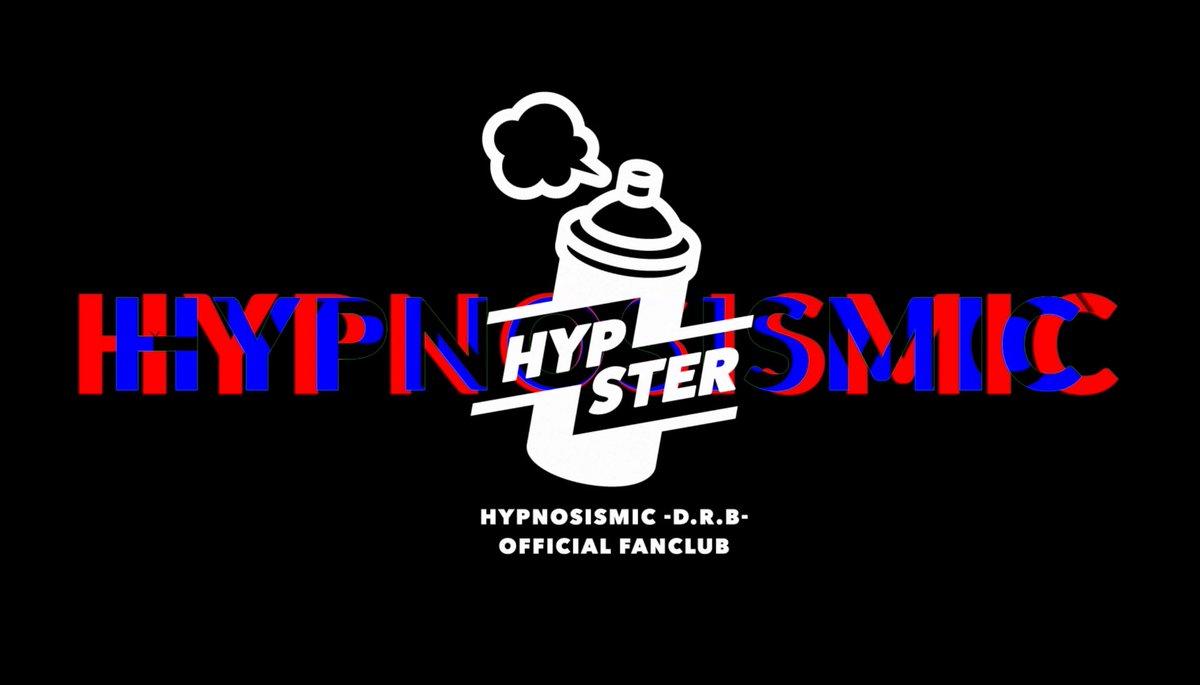 #HYPSTER 事前入会特典CDのトレーラーが公開になりました🙆♀️『ヒプノシスマイク(D.R.B vs D.B.A)+ HYPSTER MASHUP by TeddyLoid』🎥🗣明日以降、他Div ver.も公開します⚠️事前入会は9/30(水)まで🤭