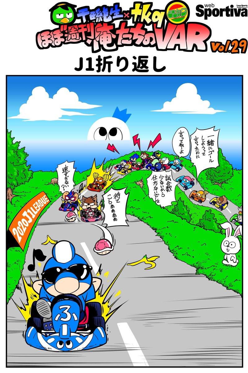【ほぼ週刊俺たちのVAR⚽】川崎首位でJ1は折り返し!でもこのまま独走は許せない!甲羅とかバナナを投げて妨害しよう!手段を選ぶな!#俺たちのVAR→
