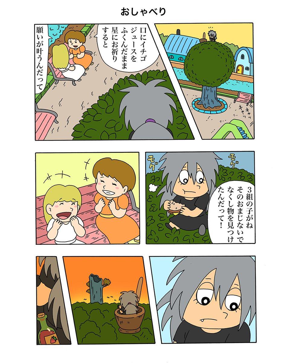 明日、オモコロ特集漫画「すず色のモーニャ」の第2話が公開されます!前回のお話はこちらで読めます!→ #すず色のモーニャ