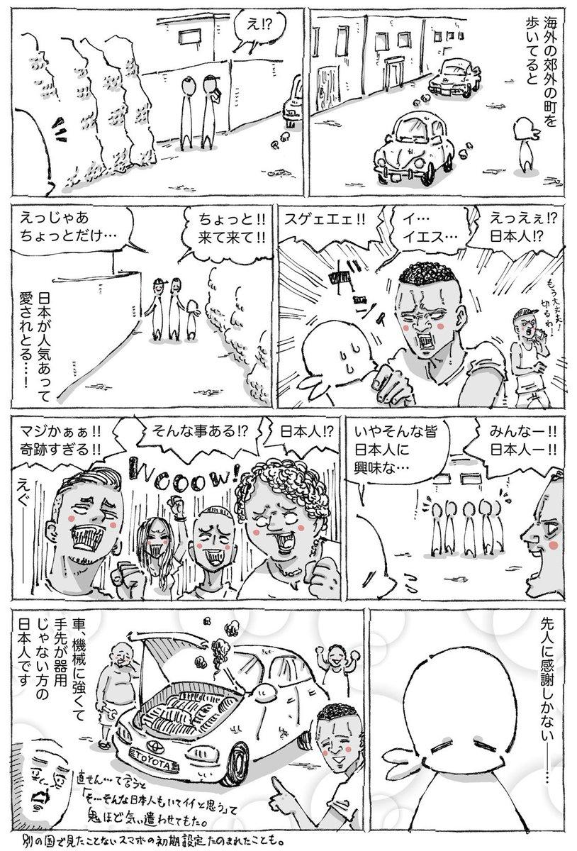 海外郊外の町で日本人ということで祭り上げられて夢と現実。