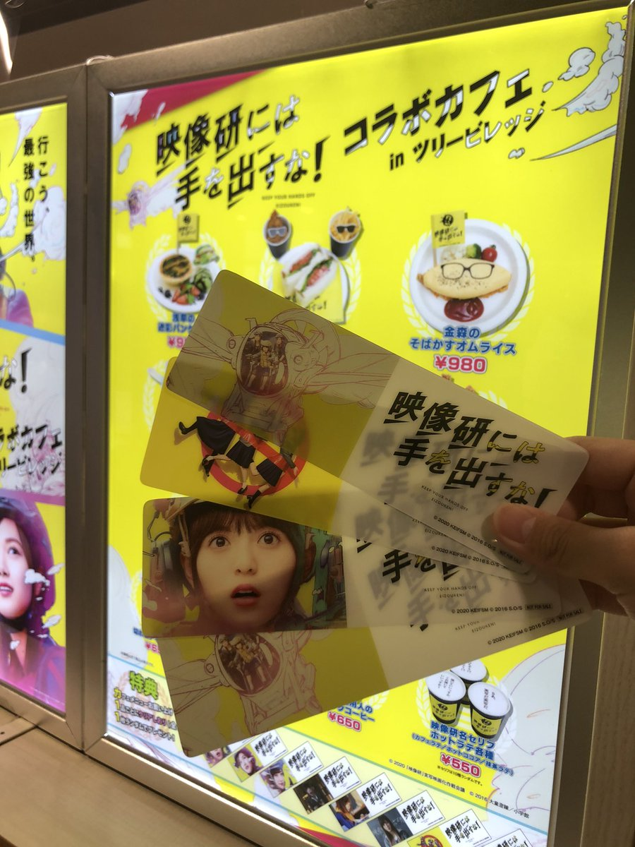 ※注意! ソラマチ、もとい東京スカイツリー周辺では諭吉約3名様がぶっ飛びますのでご注意下さい。 #映像研には手を出すな #ツリービレッジ #東京ソラマチ https://t.co/8vFROQQjkk