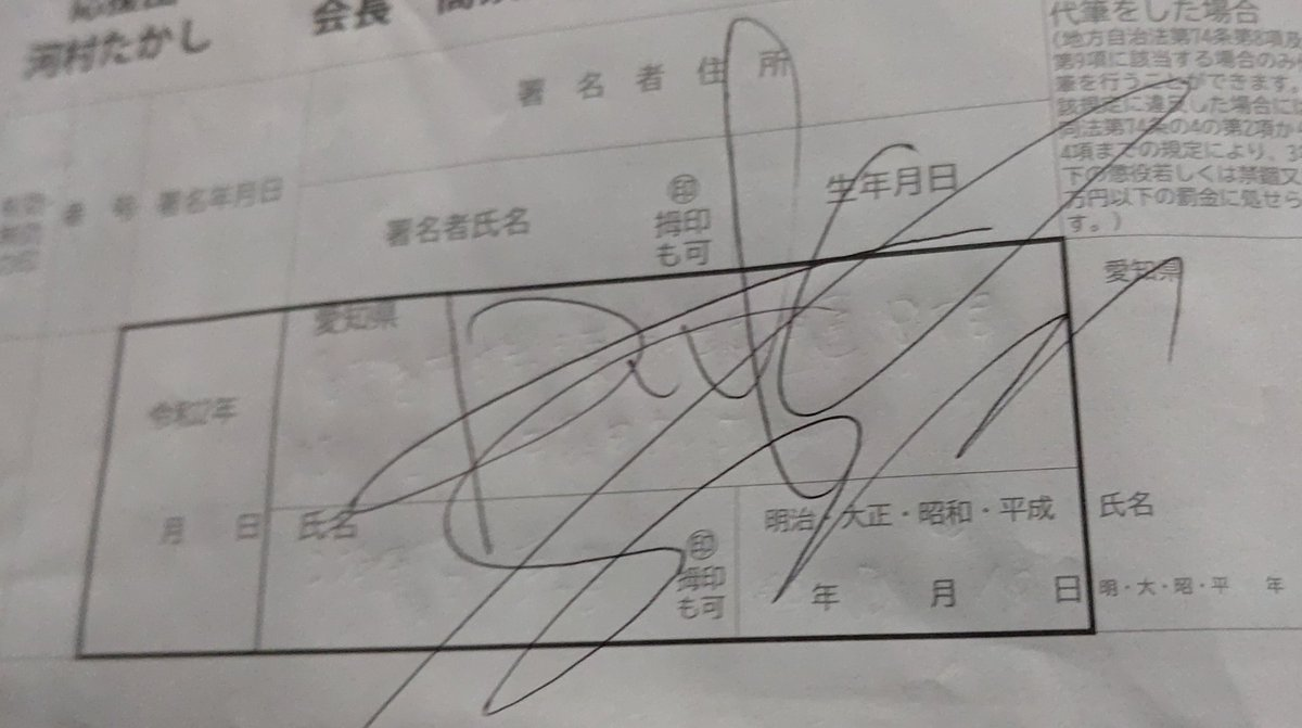 名古屋駅前街宣中 美しいウオーキングで有名な デューク更家さんが署名をしようとして下さいました。 残念ながら県外でしたのでお断りしました。サインして行かれました! #イエスリコール大村知事 https://t.co/Fl3ND5Uef2 https://t.co/PnyGUES2XO