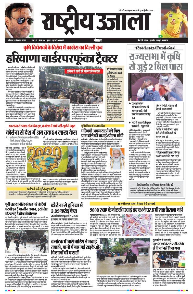 राष्ट्रीय उजाला, हर सुबह अपने पाठकों के दॄार पर देश-दुनिया को लाने वाला एक दैनिक पत्र है  For our E-Paper please click the link: https://t.co/MpgHUaVYvQ #HindiNewspaper #Epaper #RashtriyaUjala #Aligarh #Mathura #Ghaziabad #DelhiNCR #Gurgaon #Kotputli #Bihar #UP #Hapur #Moradabad https://t.co/E3z1pDQJxH