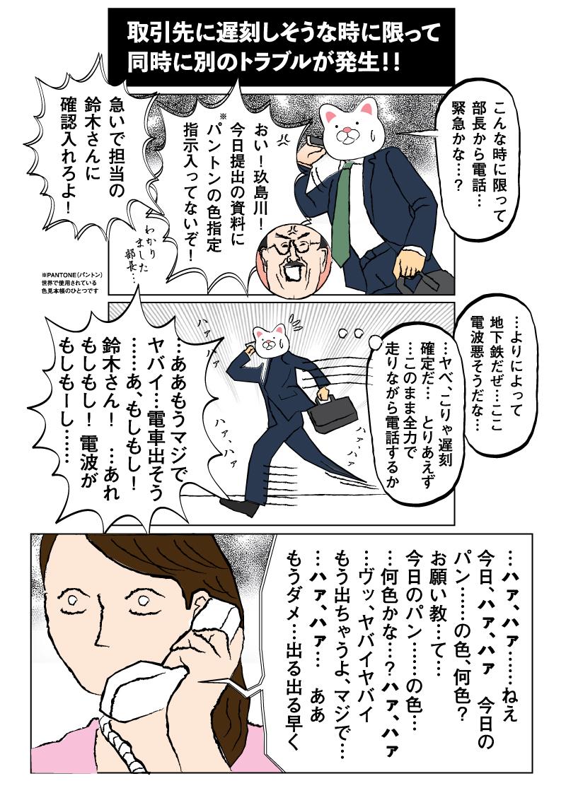 のり 玖島 川 議員名簿