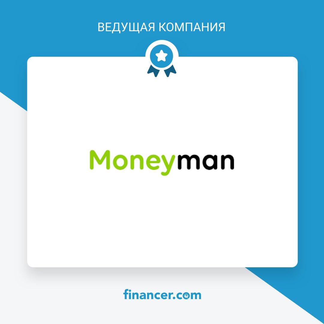 отзывы о moneyman займ