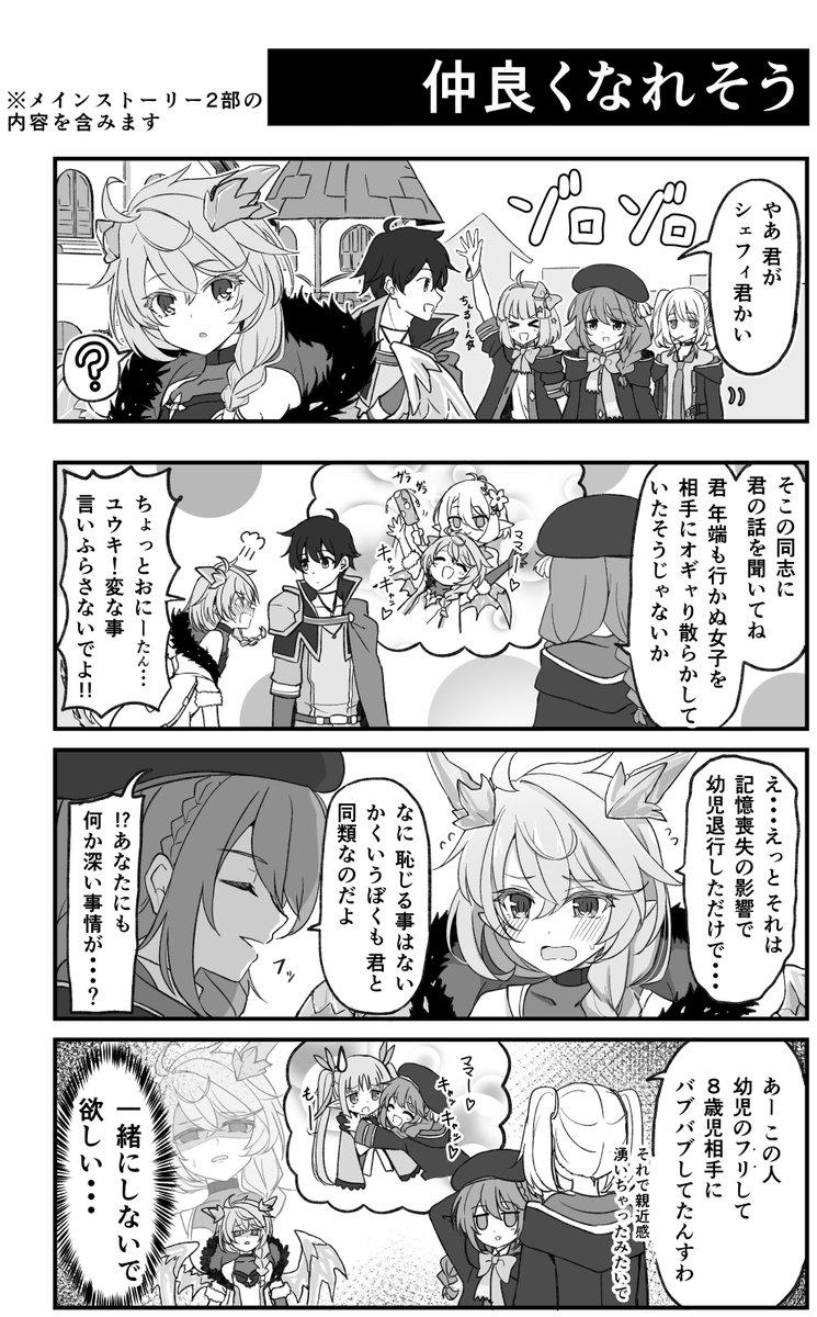 シェフィちゃんに絡むユニちゃん【プリコネ漫画】※2コマ目以降にメインストーリー2部のネタバレを含みます