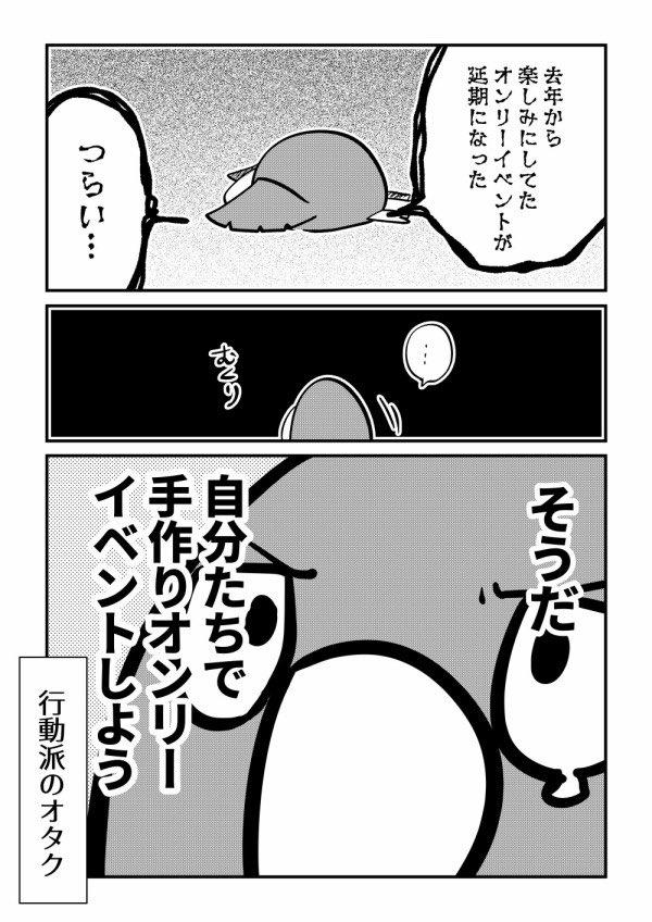 手作りオンリーイベントやってみたレポ(1/2)