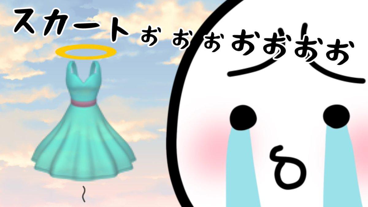 ▶️YouTube更新しました〜!!✨(やっと笑)歌じゃないんだけど…歌も追ってあげていくね〜!(予定w)▶️【小話】スカートが巻き込まれた話… SHOWROOMの配信で喋ったことを、文字起こししてみたよ(`・ω・´)✨新しい試みっお暇な時に見てください😌🌸