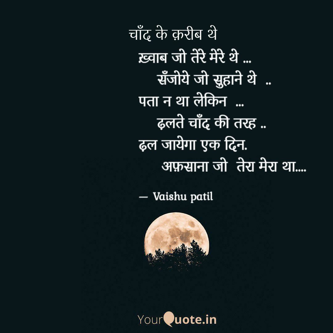 #रातकाअफ़साना #collab #yqdidi  #YourQuoteAndMine Collaborating with YourQuote Didi  #quotes_of_vaishu #हिंदी #हिंदी_कोट्स_शायरी #hindipoetry     Read my thoughts on @YourQuoteApp at https://t.co/i76gG9DVeC https://t.co/Ods6q9W6lv