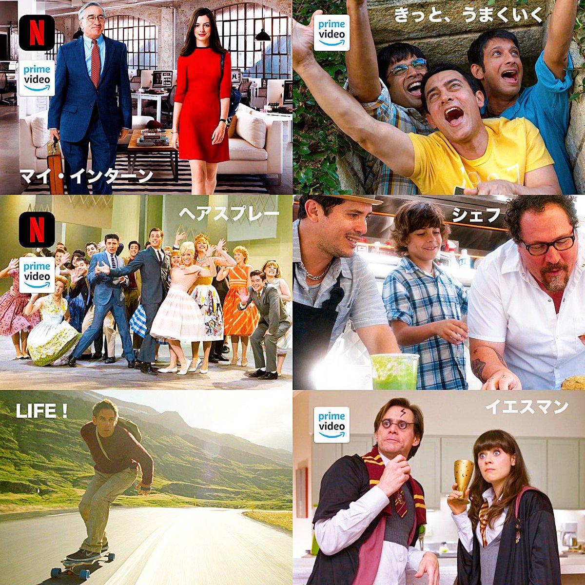 映画好きが選ぶ #心が元気になる映画 ランキング発表🎉1位、マイ・インターン2位、きっとうまくいく3位、ヘアスプレー4位、シェフ5位、LIFE!〜24位までまとめました!Netflix、アマプラで観れる作品はマークがついているので参考にしてください🎬ご協力ありがとうございました!