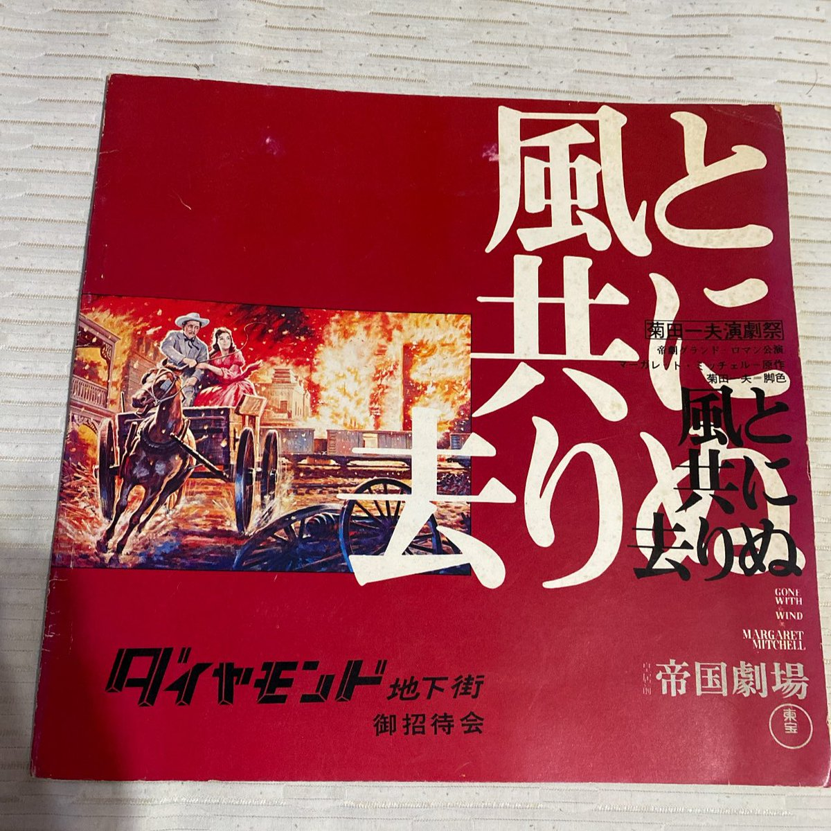 レア品パンフレット!帝国劇場 風と共に去りぬ 東宝昭和49年もの。遺品整理作業の廃棄物に紛れていました。あぶないあぶない😰