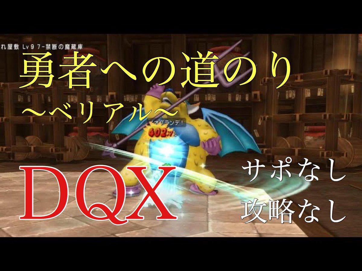 勇者になる為の修行3回目!サポなし攻略なしベリアル!あすは勝つことが出来るのか。。。宜しければご覧ください^ ^#ドラクエ10  #ドラゴンクエスト10 #DQX #DQ10 #ゲーム実況 #ベリアルソロ勇者への道のり~ベリアル~【ドラゴンクエスト10】#8