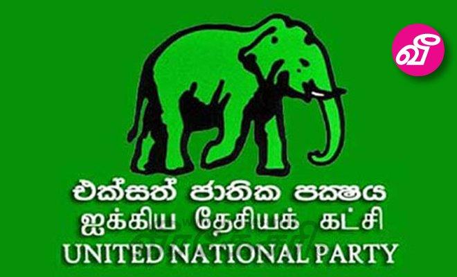 அரசாங்கத்தின் ஜனநாயக விரோத செயற்பாடுகள் தொடர்பில் மக்களைத் தெளிவூட்டும் ஐ.தே.க  https://t.co/nKg3IKGTqo #Government #democracy #program #UNP #commodityprices #lk #virakesarinews https://t.co/2YLlduP3lI