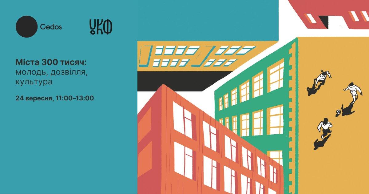 Запрошуємо у четвер, 24 вересня, з 11:00 до 13:00 на онлайн-дискусію про те, яким є дозвілля в українських містах з населенням близько 300 тисяч людей. Поговоримо з представницями громадських і культурних організацій 4 міст, приєднуйтесь! https://t.co/Ak7dRYvCIo https://t.co/RA0N7X13H5