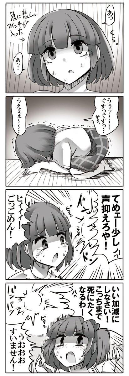 自律神経崩壊ちゃんの日常 vs家族編