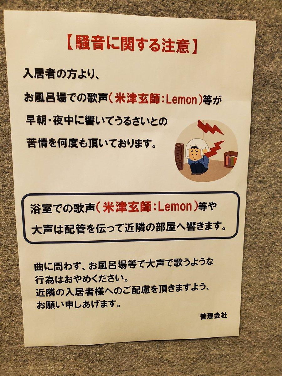 世界初の米津玄師禁止令が出ました。皆さん、これだけは守って下さい。