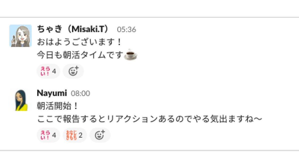 報告するだけ💫オンライン朝活のすすめbosyuカフェの朝活チャンネル#asakatsuは「おはよう!今から朝活はじめます」とSlack投稿し「今日は本を読んだよ」と報告する活動スタイル。マイペースで朝活できるし、ひとりじゃないから続くみたい。まねして、朝活報告仲間をbosyuするのも面白そうだな🙌