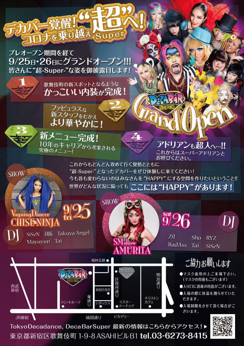 日本の皆さん、お元気ですか?新宿DECABAR SUPERのオープニングで9/26にショーをやります(ショーは1am頃)。良かったら遊びに来て下さい。お話しましょう!11pm過ぎにはフロアにいると思います。受付で「アムリタに会いに来た」と言ってくれると助かります。 @DECABARZ #tokyonightclub #smshow https://t.co/TafhSe7BrV