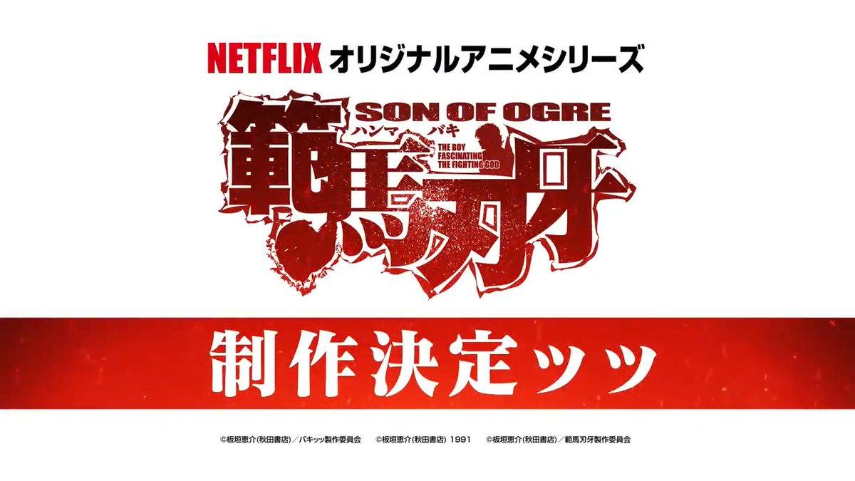 アニメ『範馬刃牙』Netflixオリジナルアニメーションとして制作決定ッ🔥刃牙と勇次郎、因縁の二人の
