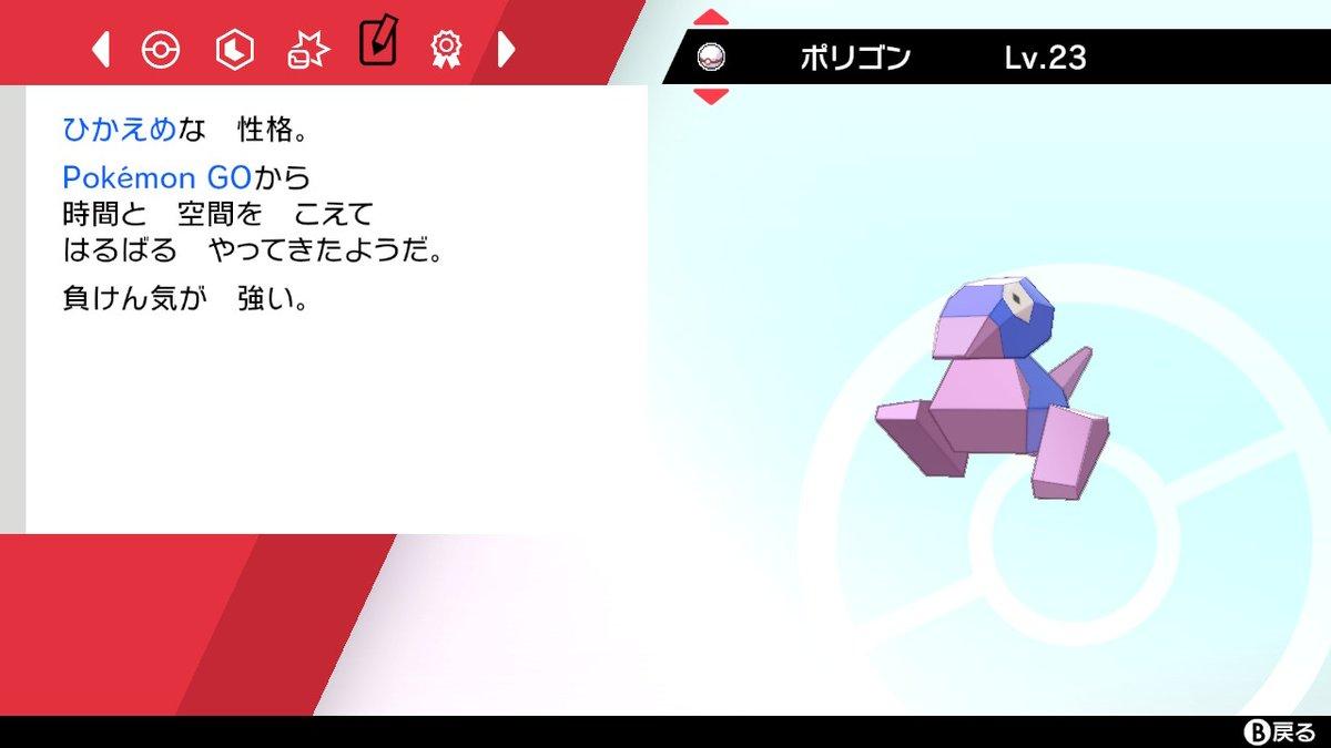 test ツイッターメディア - 昨日のコミュデイでのポリゴンをポケモンGOからピカブイ経由してソードに上陸 #ポケモン剣盾 #NintendoSwitch https://t.co/re4J2RQ5ZB